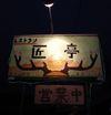 060426_takumi_tei